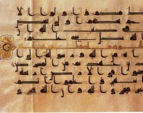 « Art, Culture et Mathématiques en pays d'Islam : une cohabitation féconde »